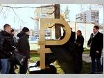 Памятник российскому рублю открыли в Барнауле