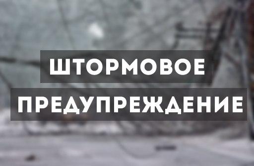На 15 и 16 мая по Алтайскому краю штормовое предупреждение