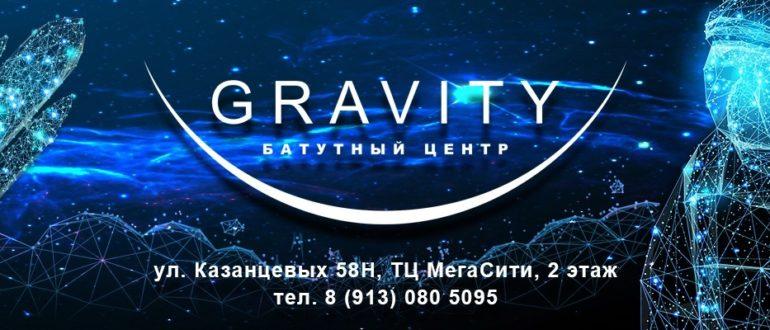 Батутный центр Гравити в Бийске