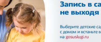 Записаться в детский сад в Бийске