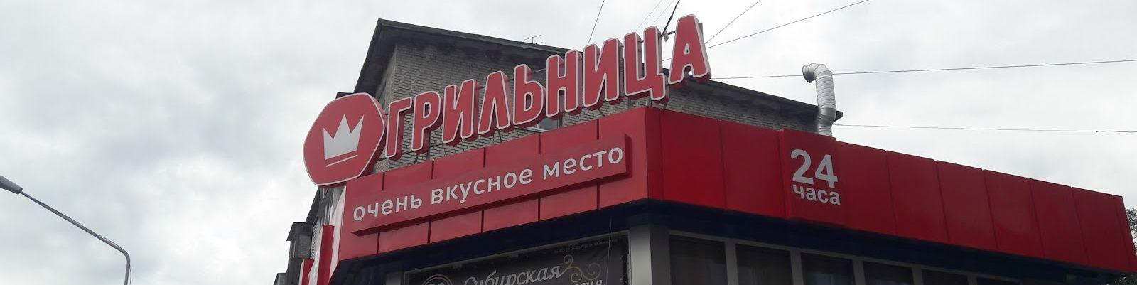 Грильница - заказ готовой еды в Бийске