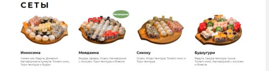 Вершина Бийск доставка еды, роллы, суши