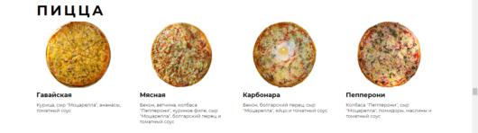 Вершина, доставка вкусной пиццы по городу